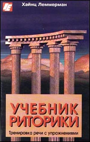 Учебник риторики. Тренировка речи с упражнениями