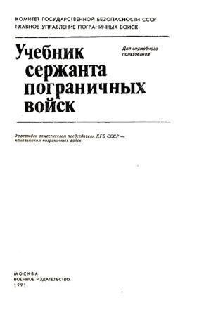Учебник сержанта пограничных войск