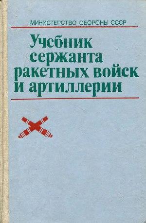 Учебник сержанта ракетных войск и и артиллерии.