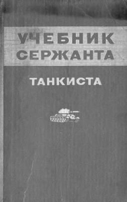 Учебник сержанта-танкиста