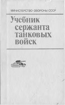 Учебник сержанта танковых войск.