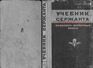 Учебник сержанта Воздушно-Десантных Войск. Часть 1.