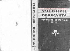Учебник сержанта Воздушно-Десантных Войск. Часть 2.