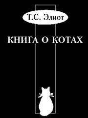 Учебник Старого Опоссума по котоведению