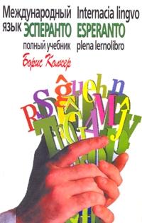 Учебник языка эсперанто. Основной курс