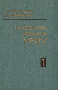 Учебник языка урду. Часть I