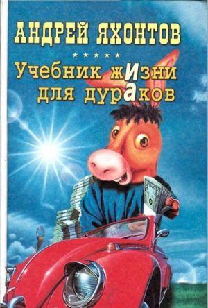 Учебник жизни для дураков