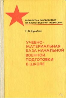 Учебно-материальная база начальной военной подготовки в школе