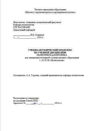 """Учебно-методический комплекс по учебной дисциплине """"Политическая риторика"""""""