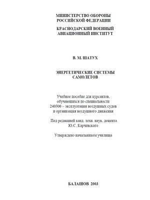 """Учебное пособие """"Энергетические системы самолетов"""""""