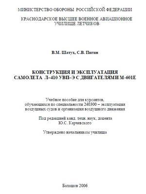 """Учебное пособие """"Конструкция и эксплуатация самолета л–410 увп–э с двигателями м-601е"""""""