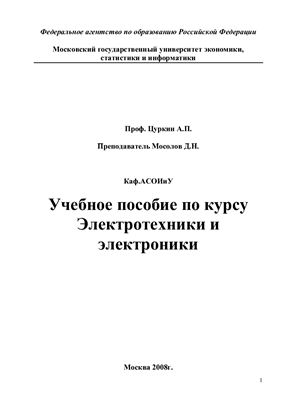 Учебное пособие по курсу Электротехники и электроники