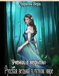 Ученица ведьмы