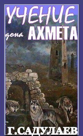 Учение Дона Ахмеда