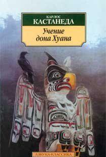 Учение дона Хуана (перевод Останина и Пахомова)