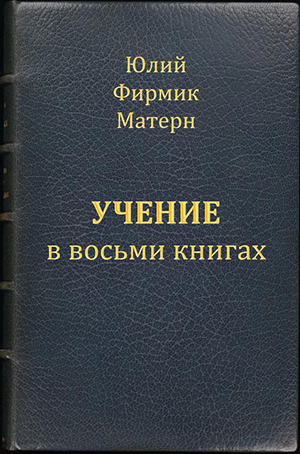 Учение (Mathesis) в VIII книгах (книги I и II)