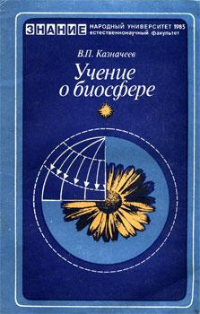 Учение о биосфере (Этюды о научном творчестве Вернадского В.И.)