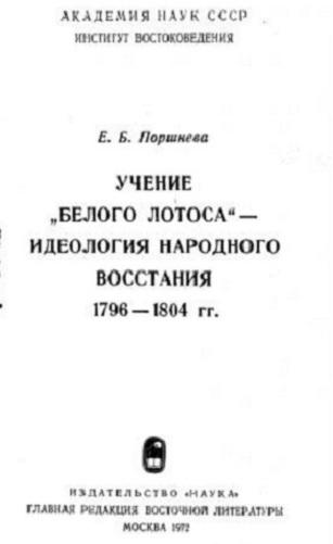 """Учение """"Белого Лотоса"""" - идеология народного восстания 1796-1804 годов"""