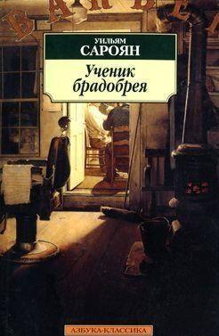 Ученик брадобрея