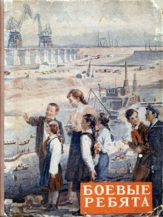 Ученики третьего класса (главы из повести)