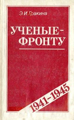 Ученые - фронту. 1941-1945