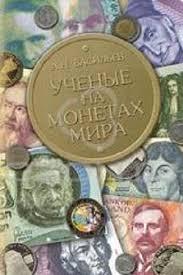Ученые на монетах мира