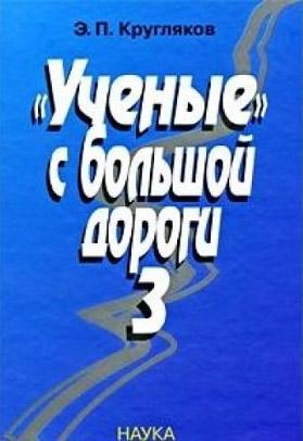 """""""Ученые"""" с большой дороги-3"""
