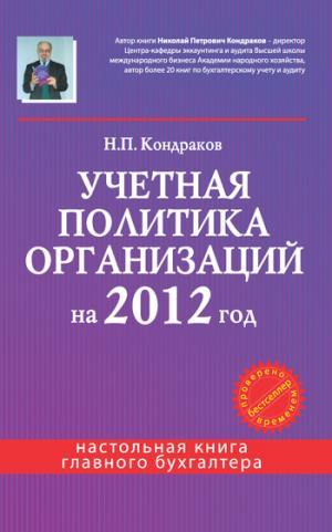 Учетная политика организаций на 2012 год: в целях бухгалтерского, финансового, управленческого и налогового учета