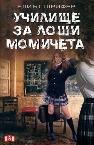 Училище за лоши момичета