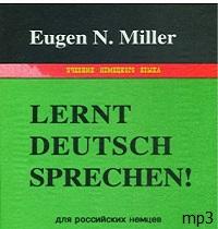 Учимся немецкому Н. Миллер