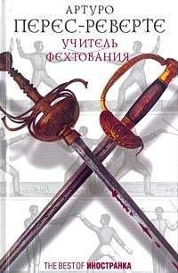 Учитель Фехтования