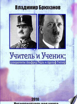 Учитель и Ученик: суперагенты Альфред Редль и Адольф Гитлер