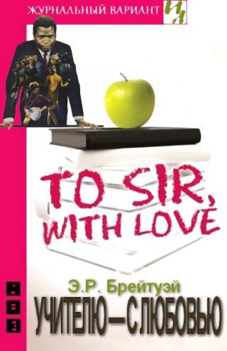 Учителю — с любовью [Maxima-Library]