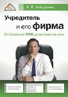 Учредитель и его фирма [От создания ООО до выхода из него]