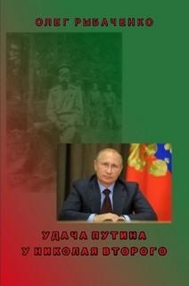 Удача Путина у Николая Второго