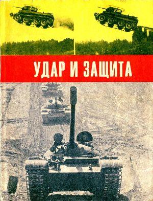 Удар и защита (сборник)