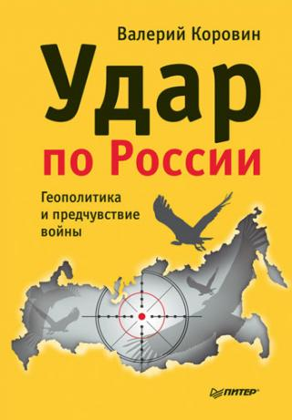 Удар по России [Геополитика и предчувствие войны]