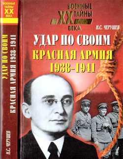Удар по своим: Красная Армия: 1938-1941 гг.