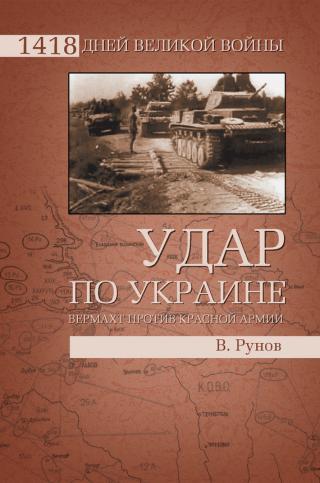 Удар по Украине [Вермахт против Красной Армии]