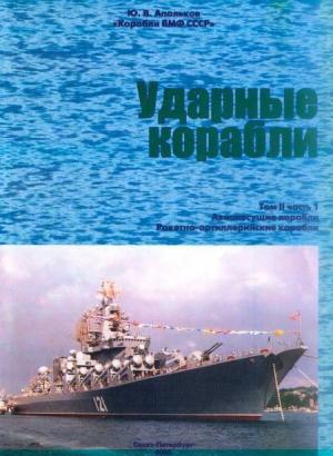 Ударные корабли Часть 1 Авианесущие корабли. Ракетно-артиллерийские корабли