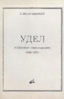 Удел. Избранные стихотворения. 1966—1973