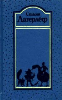 Удивительное путешествие Нильса Хольгерссона с дикими гусями по Швеции [Собр.соч.в 4 т. Том 2]