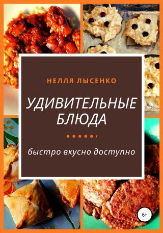 Удивительные блюда [publisher: SelfPub]