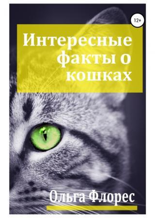 Удивительные факты о кошках [publisher: SelfPub]