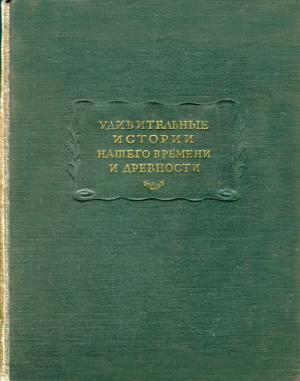 Удивительные истории нашего времени и древности [Избранные рассказы из сборника XVII в. «Цзинь гу цигуань»]