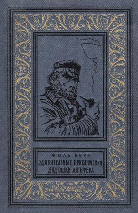 Удивительные приключения дядюшки Антифера(изд.1965)