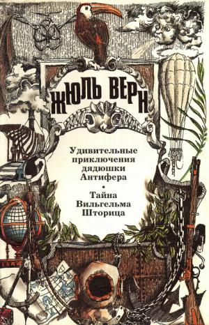 Удивительные приключения дядюшки Антифера [издательство Ладомир]