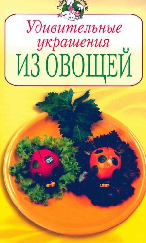 Удивительные украшения из овощей