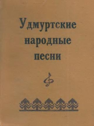 Удмуртские народные песни
