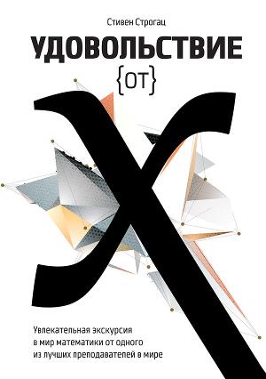 Удовольствие от X.Увлекательная экскурсия в мир математики от одного из лучших преподавателей в мир